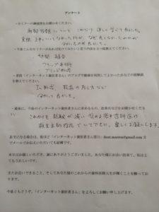 麻酔抜髄セミナー感想12