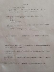 麻酔抜髄セミナー感想13