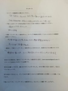 CR治療セミナー感想2-3