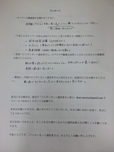 麻酔抜髄セミナー感想4