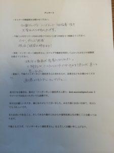 CR治療セミナー感想2-4