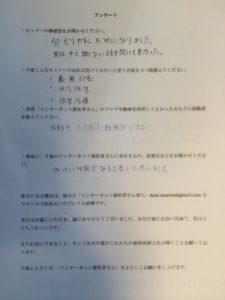 CR治療セミナー感想2-5