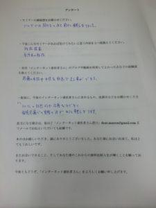 麻酔抜髄セミナー感想8