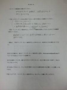 麻酔抜髄セミナー感想9