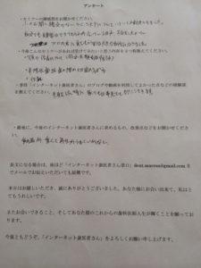 スケーリング・SRPセミナー感想10