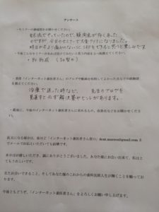 スケーリング・SRPセミナー感想2