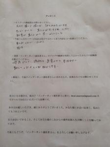 スケーリング・SRPセミナー感想3