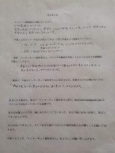 スケーリング・SRPセミナー感想6