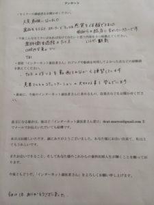 スケーリング・SRPセミナー感想9
